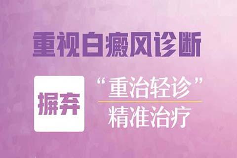 烟台治疗白癜风访赵毅?